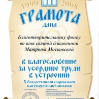 gramota_11