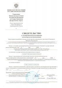 svidetelstvo o gos.registracii scaled 1 213x300 - Уставные документы фонда