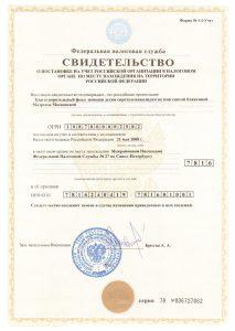 svidetelstvo o postanovke v nalogovyi organ scaled 1 213x300 - Уставные документы фонда